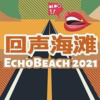 回声海滩EchoBeach 2021