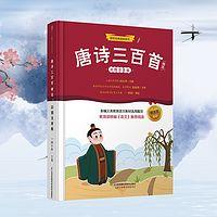唐诗三百首   国学经典诵读