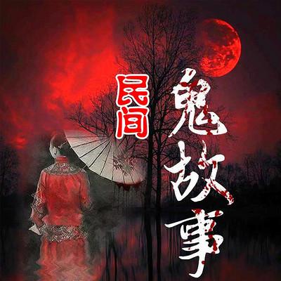 民间鬼故事丨恐怖故事丨精品