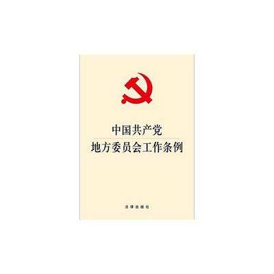 中国共产党地方委员会工作条例