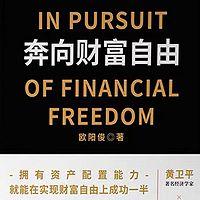 奔向财富自由