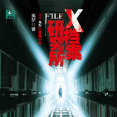 X档案研究所