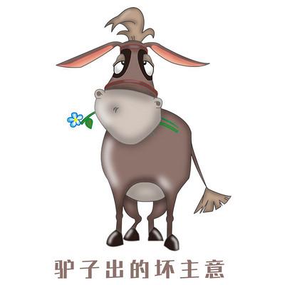 驴子出的坏主意