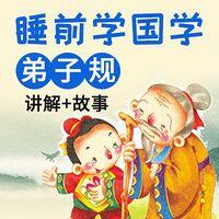 睡前学国学:弟子规(讲解+故事)
