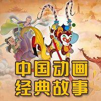 中国动画经典故事
