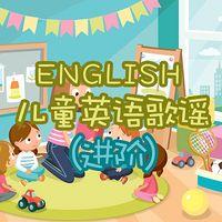 儿童英语歌谣(进阶)