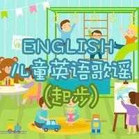 儿童英语歌谣(起步)