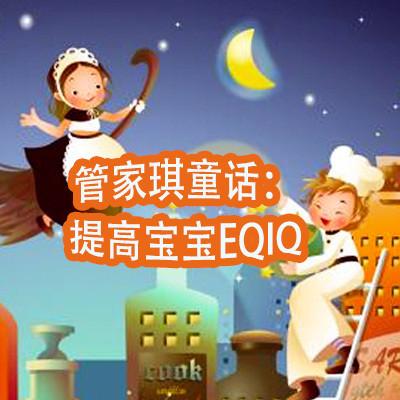 管家琪童话:提高宝宝EQIQ