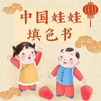 中国娃娃填色书