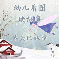 幼儿看图读故事:冬天的妖怪