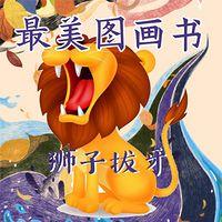 最美图画书:狮子拔牙
