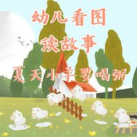 幼儿看图读故事:夏天小羊要喝粥
