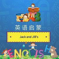英语启蒙:Jack and Jill's