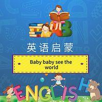 英语启蒙:Baby baby see the world