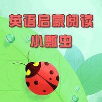 英语启蒙阅读:小瓢虫