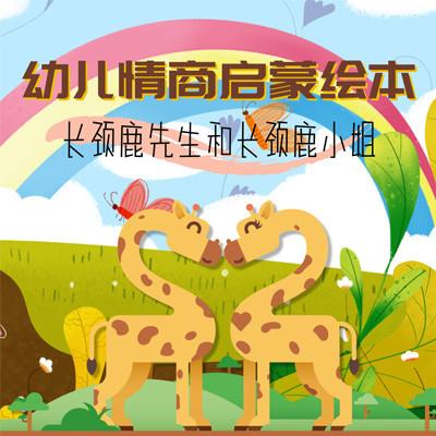 幼儿情商启蒙绘本:长颈鹿先生和长颈鹿小姐