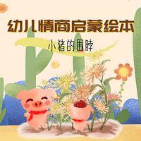 幼儿情商启蒙绘本:小猪的围脖