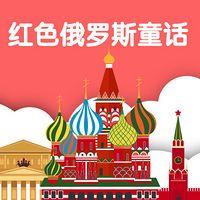 红色俄罗斯童话