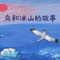鸟和冰山的故事