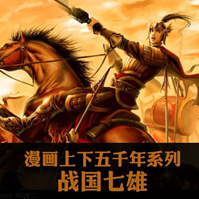 漫画上下五千年系列:战国七雄