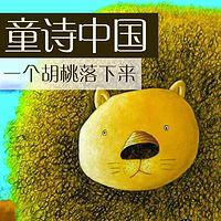 童诗中国:一个胡桃落下来