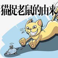 猫捉老鼠的由来
