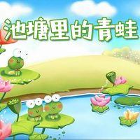 池塘里的青蛙
