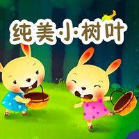 纯美小树叶系列童话