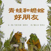 青蛙和蟾蜍
