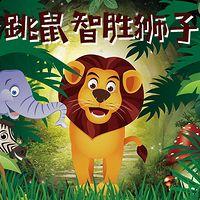 跳鼠智胜狮子