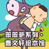 【曹文轩绘本馆】笨笨驴系列
