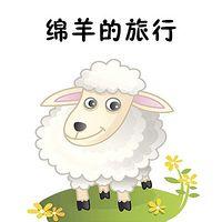 绵羊的旅行