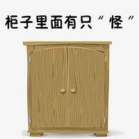 """柜子里面有只""""怪"""""""