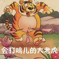 会打鸣儿的大老虎