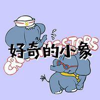 好奇的小象
