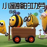 小蜜蜂的功劳