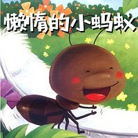 懒惰的小蚂蚁
