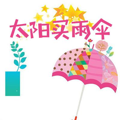 太阳买雨伞