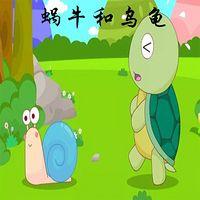 蜗牛和乌龟