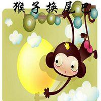 猴子换尾巴