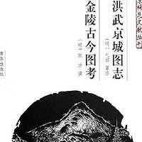 洪武京城图志