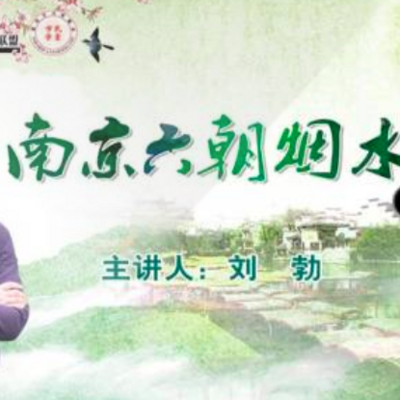 南京六朝烟水气