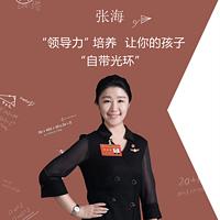 """张海 :孩子""""领导力""""培养"""