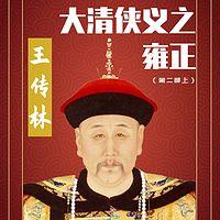 王传林评书:大清侠义之-——雍正(第二部上)