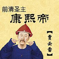 贾云雷评书:前清圣主康熙帝