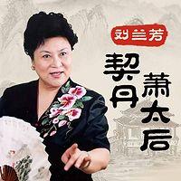 刘兰芳:契丹萧太后