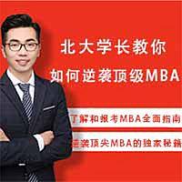 北大学长教你如何逆袭顶级MBA
