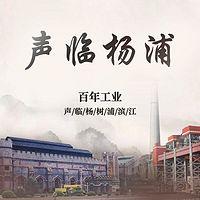 百年工业·声临杨树浦滨江