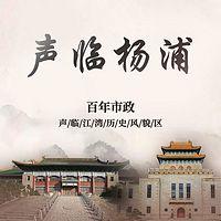 百年市政·声临江湾历史风貌区