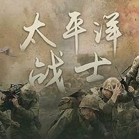 太平洋战士【全集】(剪辑版)